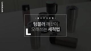 [꿀바른생활팁] 텀블러 깨끗이 오래쓰는 세척법 │ 락앤…