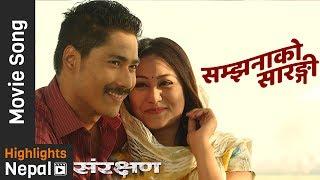 Samjhana Ko Saarangi - Nepali Movie SANRAKSHAN Song 2017 Ft. Nikhil Uprety, Saugat Malla