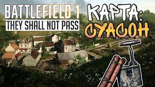 Battlefield 1 DLC   ОНИ НЕ ПРОЙДУТ (They Shall Not Pass)   НОВАЯ КАРТА  СУАСОН
