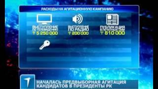 Началась предвыборная агитация кандидатов в президенты РК