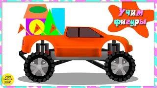 Машинки Монстр Трак. Учим фигуры и цвета. Развивающие мультики для детей