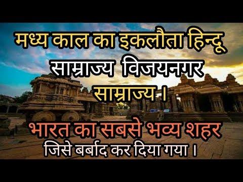 विजयनगर साम्राज्य | vijayanagar samrajya in hindi