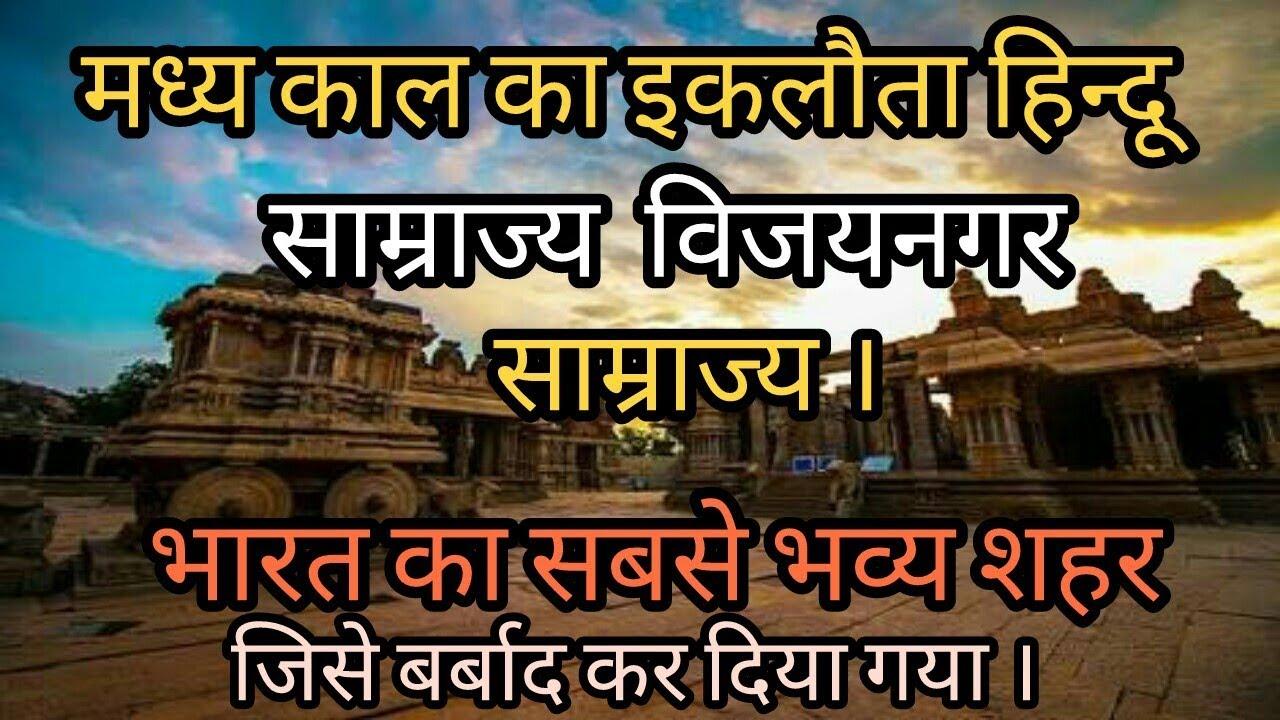 history of vijaynagar
