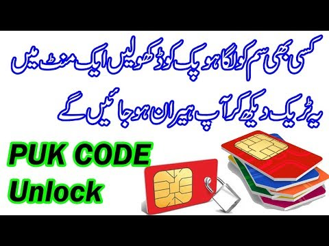 how to unlock SIM PUK code | All In One Sim | Find Your Sim PUK Code Hindi Urdu thumbnail