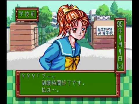 Tokimeki Memorial Pc Engine Yumi Youtube