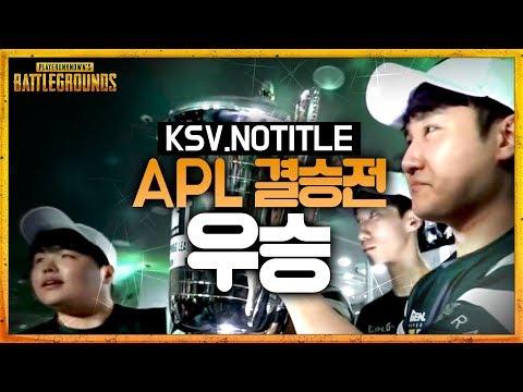 [배틀그라운드] APL 결승전 우승! KSV_NTT 하이라이트 + 시상식 인터뷰   KSV 에스더 ESTH3R