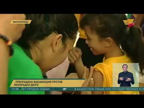 Прекращена вакцинация против лихорадки Денге