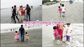 কুয়াকাটা ট্যুর ব্লগ || কুয়াকাটা সমুদ্র সৈকত || Bangla vlog