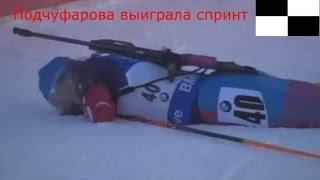 БИАТЛОН!!!  Подчуфарова выиграла спринт в рамках шестого этапа Кубка мира по биатлону!!!