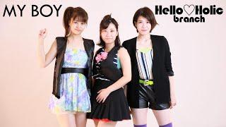 ハロプロ所属グループのコピーユニット 『Hello♡Holic』です。 今回は久しぶりのBuono!です! JCFぶりでしょうか♪ Buono!の「MY BOY」を踊りました(*^o^*) ○参加 ...