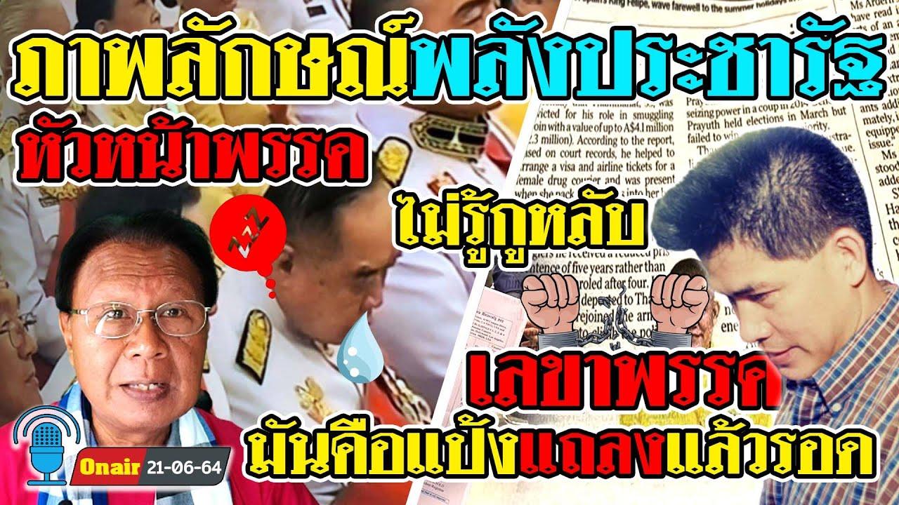 บุญรวี ยมจินดา แฉการเมืองไทยถอยหลังไปปี 2500 วางแผนร้ายยึดประเทศ /ประชาชนเตรียมรอชำระบัญชีเร็วๆนี้