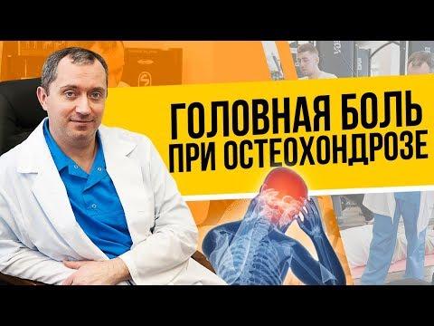 Болит голова при остеохондрозе шейном