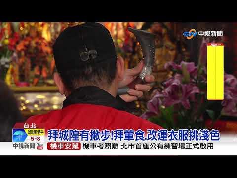 冷知識!韓國瑜:城隍爺古代只有父母官能拜│中視新聞 20190111