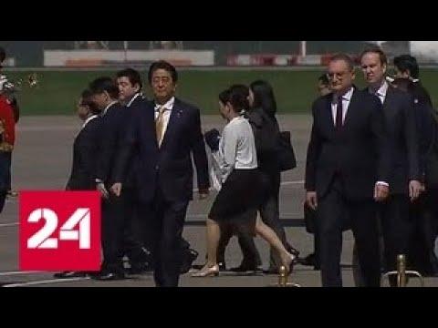 Абэ прибыл из Питера в Москву - Россия 24