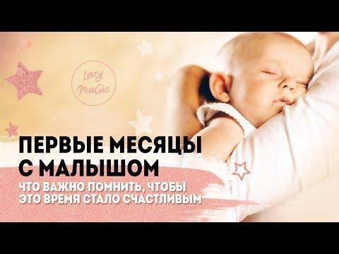 ПЕРВЫЕ МЕСЯЦЫ С РЕБЁНКОМ | новорожденный в доме | Счастливое материнство