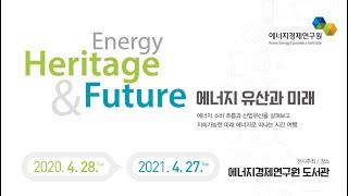 [17] 에너지 유산과 미래展_수소전기차