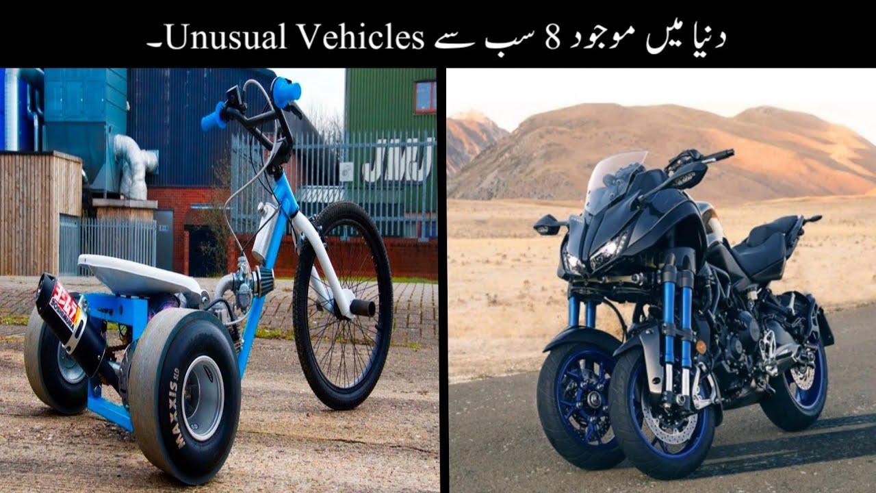 Dunya Me Bnaye Jane Wale Sabse Cool Vehicles   Amazing Vehicles   Haider Tech