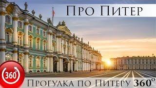 Прогулка по Питеру 360 градусов.Walk for St. Petersburg 360 degrees.步行圣彼得堡360度。|Про Питер