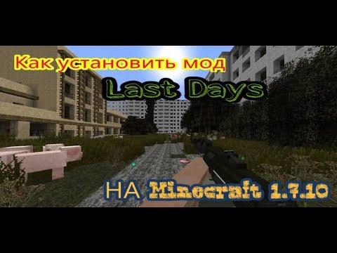 Как установить мод Last Days на Minecraft 1.7.10 ???   ОЧЕНЬ ПРОСТО!