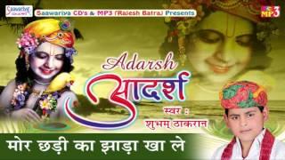 Mor Chhadi Ka Jahda Kha Le #मोर छड़ी का जाड़ा खा ले #Latest Krishna Bhajan #Shubham Thakran