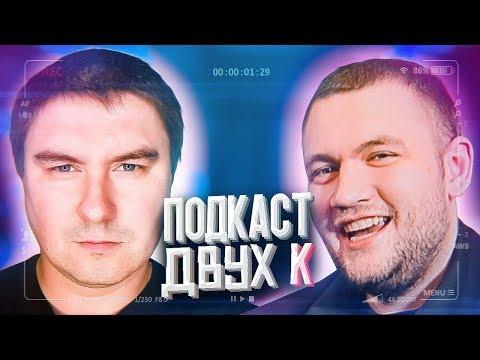 [Podcast 2K] Кузьма и Кадавр — Соколов / отдых в Дубае