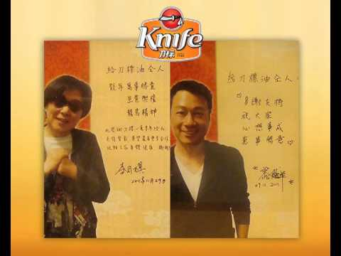 Knife Cooking Oil Radio Advertisements(Cantonese) Year 2011- Louise Lee and Wayne Lai