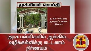 #BREAKING : அரசு பள்ளிகளில் ஆங்கில வழிக்கல்விக்கு கட்டணம் நிர்ணயம் | GovtSchool | Thanthi TV