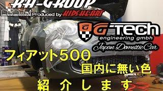 【きっずはあと】ドリ車じゃない車輌紹介 フィアット500G-Tech