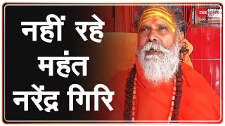 Breaking News: Mahant Narendra Giri, Akhil Bharatiya Akhada Parishad President, की हुई मौत | Hindi