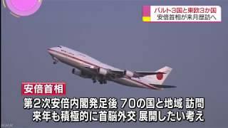 首相 来月中旬バルト3国と東欧3か国歴訪で調整 NHKニュース