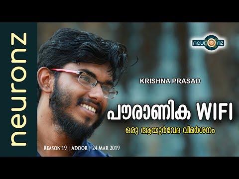 പൗരാണിക WIFI | ഒരു ആയുര്വേദ വിമര്ശനം - Krishna Prasad