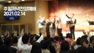 서울광염교회 주일저녁찬양예배 [21.02.14] 예배실…