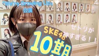 【生配信】SKE48研究生公演レポ
