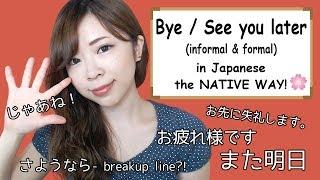 """#6 Stop saying """"Sayonara"""" - How to say """"Bye"""" ┃NATIVE WAY"""