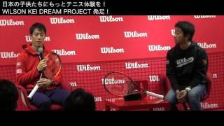日本の子供たちにもっとテニス体験を!!」ウイルソンと錦織圭選手が共...