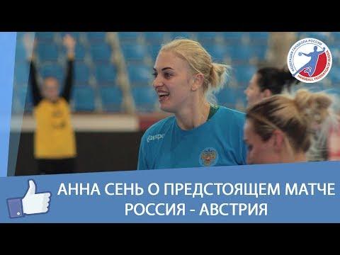 Анна Сень о предстоящем матче Россия - Австрия
