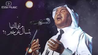 محمد عبده | مرتني الدنيا .. بتسأل عن خبر !؟ HQ