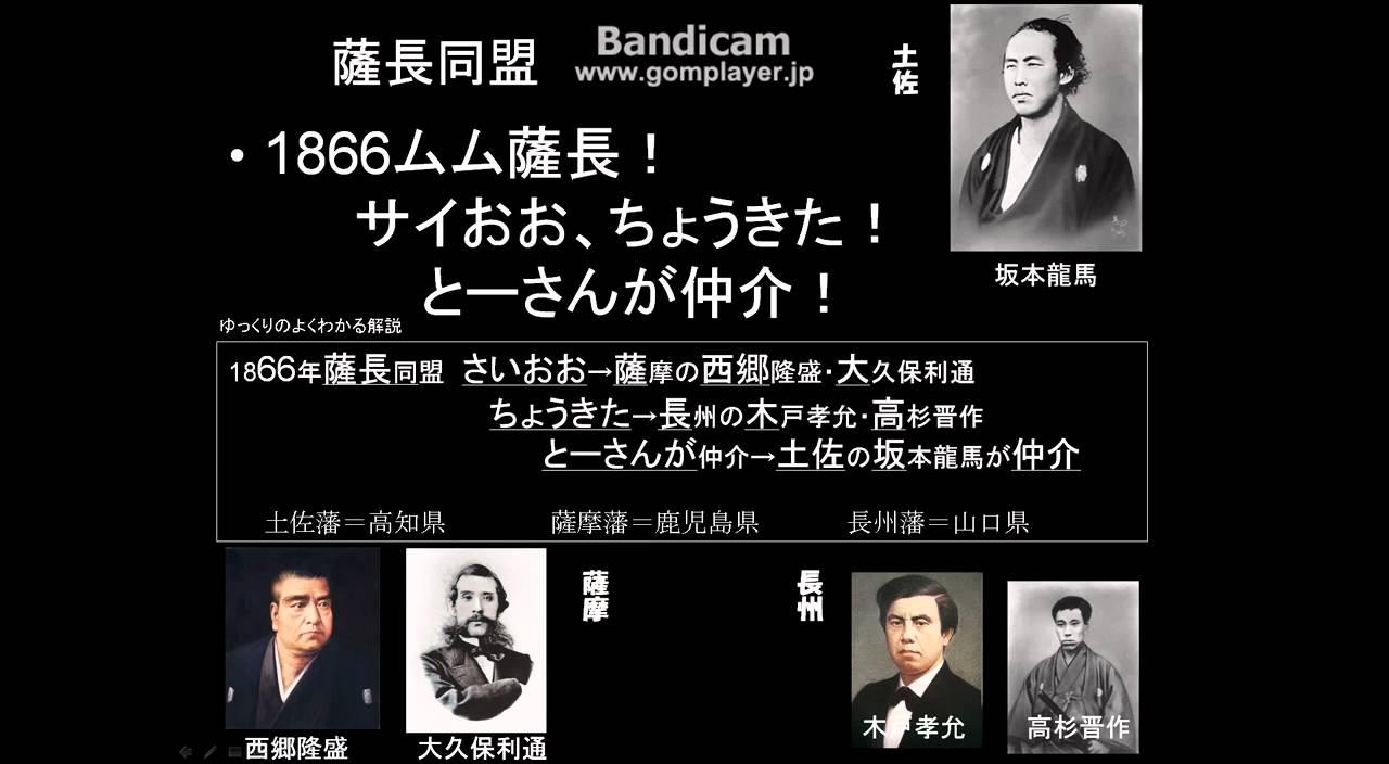 語呂合わせ 年代暗記 【薩長同盟】 受験 歴史 いとむ工房 - YouTube
