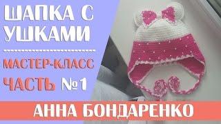 Вязание крючком детской шапочки с бантом и ушками для девочки. Часть - 1.