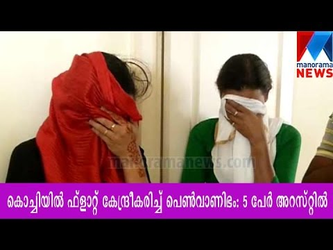 Sex racket busted in kochi city, Five held | Manorama News