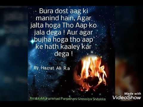 Islamic status/Farmaan-e-Hazrat Ali/Bura dost