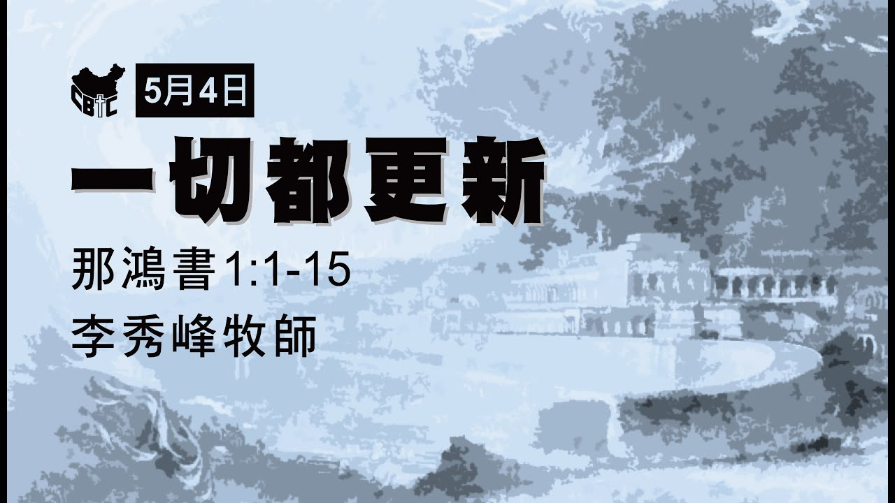 中國浸信會神學院2020年5月4日講道 - 李秀峰牧師 - YouTube