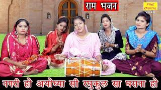 नगरी हो अयोध्या सी रघुकुल सा घराना हो - राम जी भजन 2019 | गायिका रेखा गर्ग (Ram Ji Bhajan)