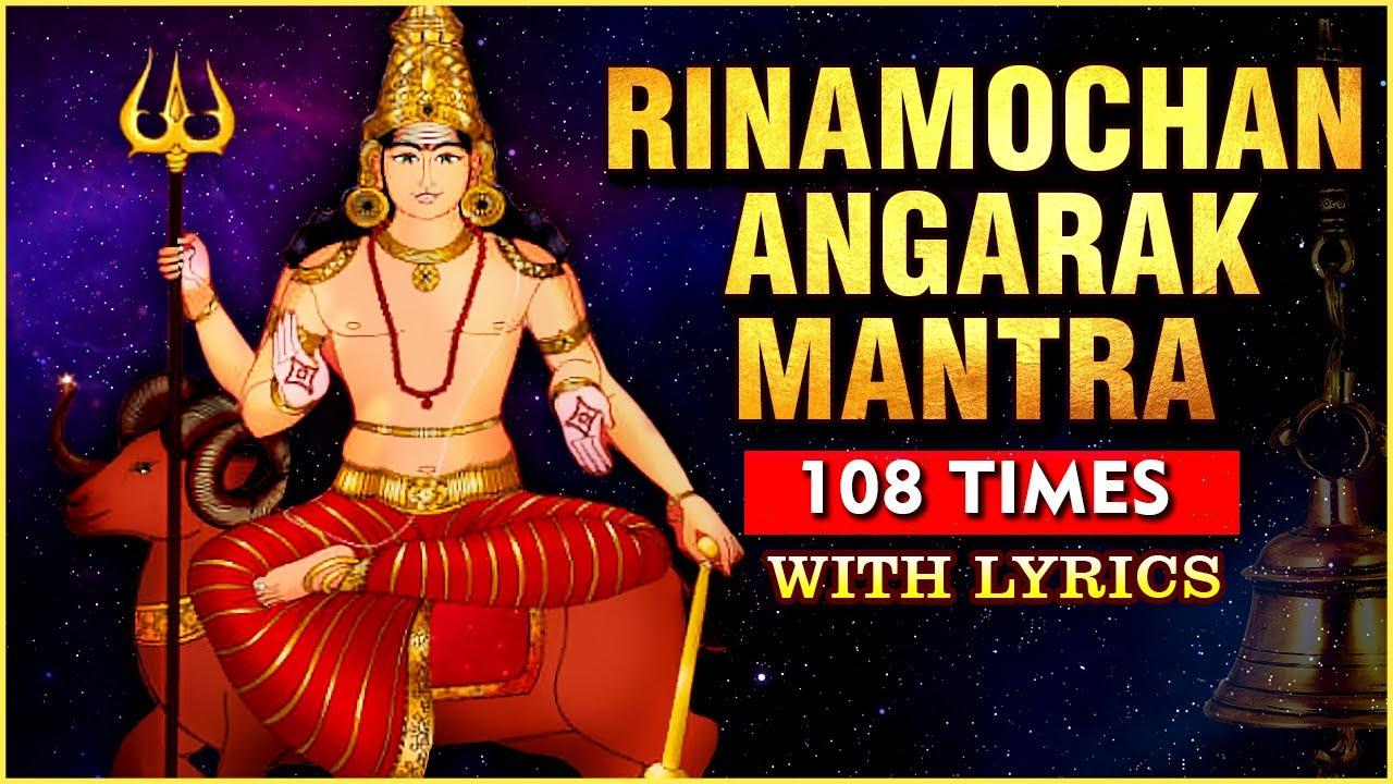 Rinmochan Angarak Mantra 108 Times With Lyrics   ऋण मोचन अंगारक मंत्र   Powerful Mantra For Success