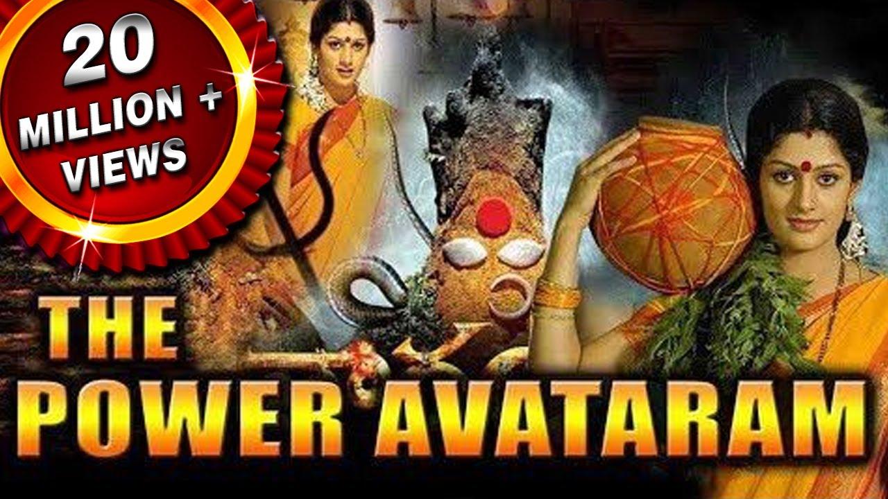 Download The Power Avtaram (Avatharam) Hindi Dubbed Full Movie | Radhika Kumaraswamy, Bhanupriya