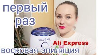 Моя первая восковая эпиляция!))) СТРАШНО Воскоплав + воск с Ali Express!