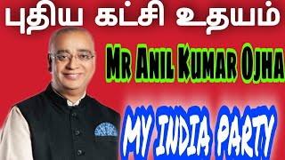 MY INDIA PARTY || NEW POLITICAL PARTY || LAUNCH MEETING | ANIL KUMAR OJHA | TAMILNADU STATE ELECTION
