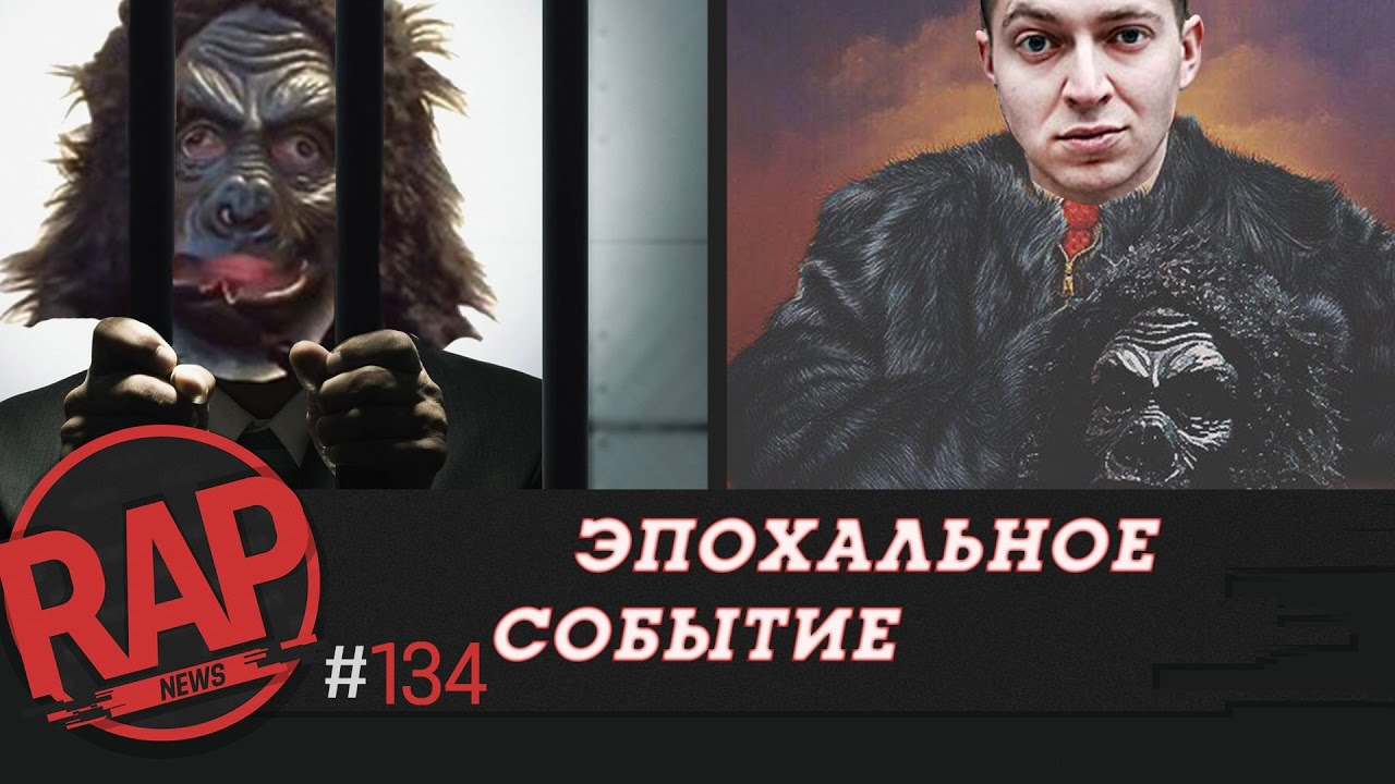 OXXXYMIRON - Эпохальное событие, Big Russian Boss Show (ПАША ТЕХНИК), TALIBAL, ХАСКИ #RapNews 134
