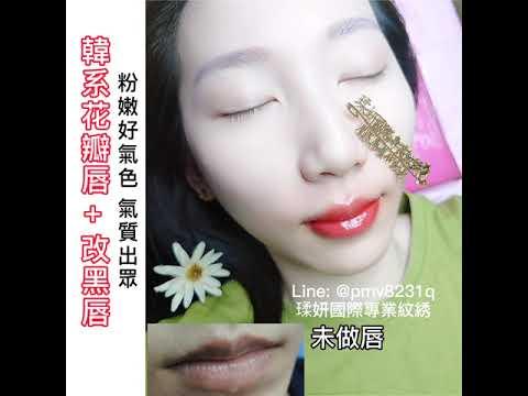 💋 紋綉 韓系花瓣唇+改黑唇