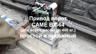 видео Ремонт автоматических ворот